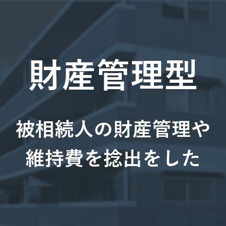 財産管理型