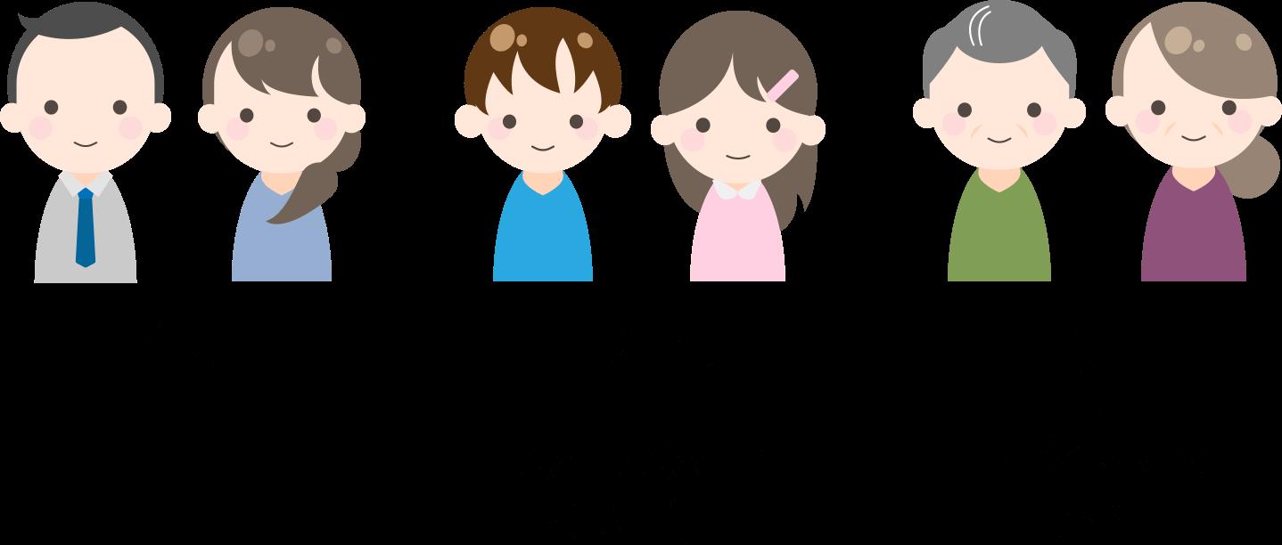 配偶者 子ども 親