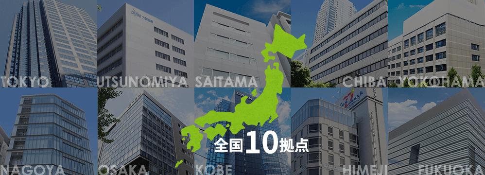 対応エリアは日本全国10拠点