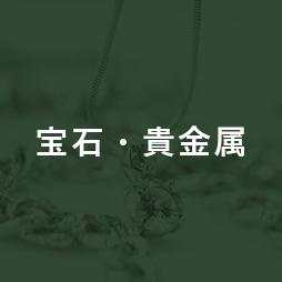 宝石・貴金属