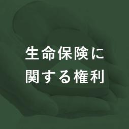 生命保険に関する権利