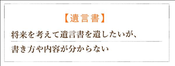 【遺言書】将来を考えて遺言書を遺したいが、書き方や内容が分からない