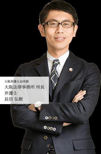 大阪弁護士会所属 大阪法律事務所 所長 弁護士 長田 弘樹