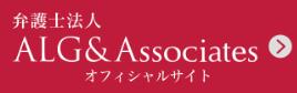 弁護⼠法⼈ALG&Associates オフィシャルサイト
