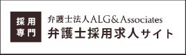 弁護⼠法⼈ALG&Associates 弁護士採用求人サイト