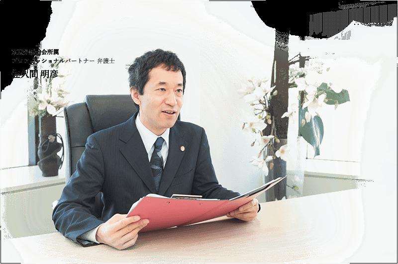 東京弁護士会所属 プロフェッショナルパートナー 弁護士 佐久間 明彦