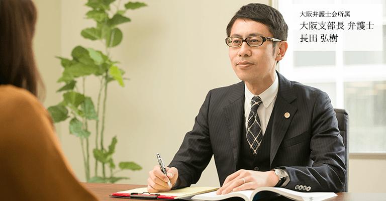 大阪弁護士会所属 大阪支部長 弁護士 長田 弘樹